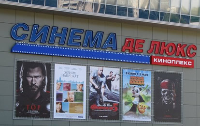 «Cinema De Lux» в ТРК «Триумф Плаза»